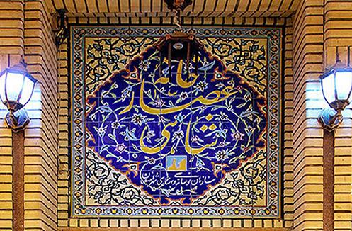 بهترین مکان های بکر گردشگری ایران